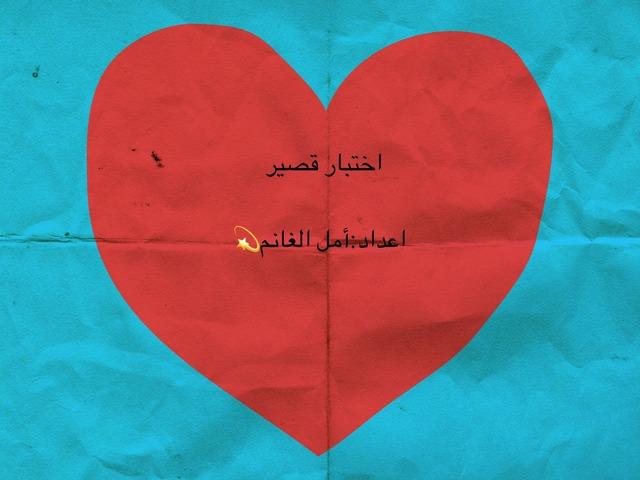 اختبار by امل الغانم