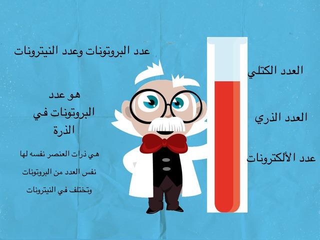 العناصر  by Maha Alotaibi