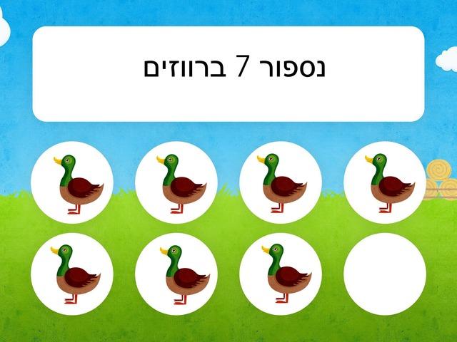 ספירה עד 8 by יעל מרלין