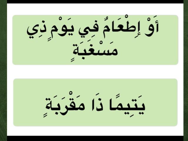 سورة البلد by هدى العتيبي