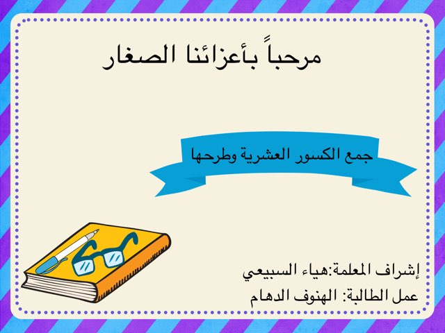 جمع الكسور العشرية وطرحها by Alhnoof Alhambra