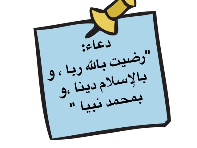 صلة الرحم  by shahad naji