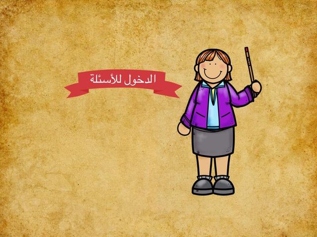 تاريخ  by mariam Alshehabi
