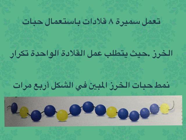 نشاط الخطوات الاربعة لحل المسألة by Najla ALmadani