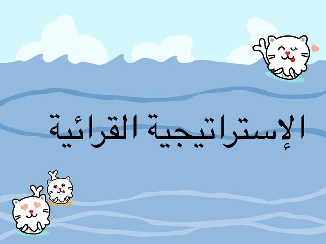 لغتي by Jamila Bukhari