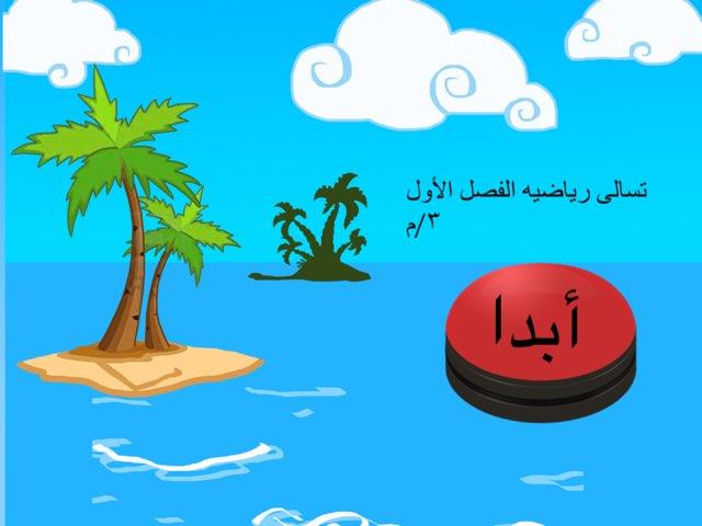 مراجعه ٣/م دوري اول by مرام حناوي