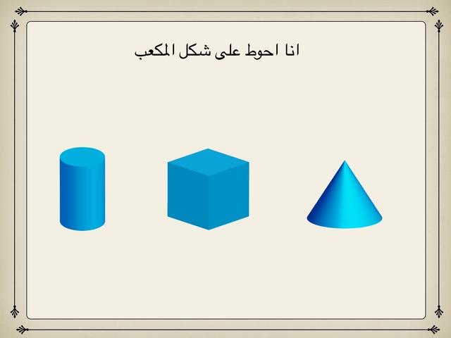 الأشكال الهندسية by Maryam Aleiban