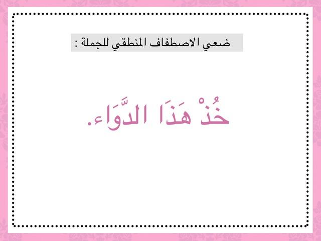 ترتيب  by ميمآ الزهراني