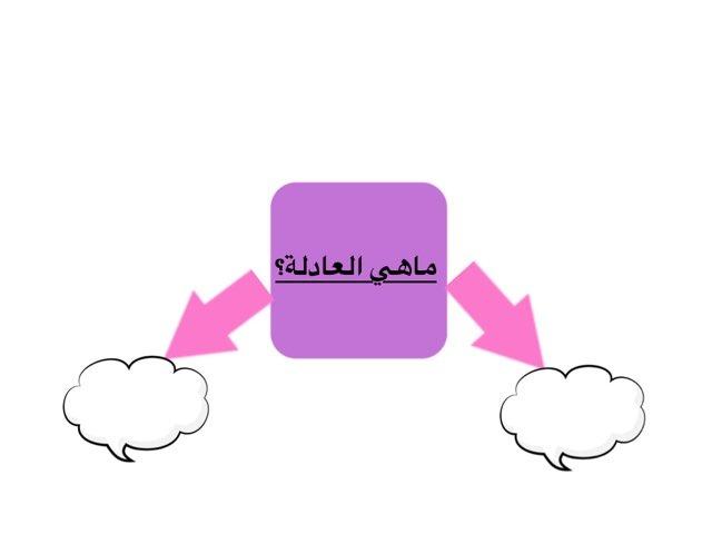 لعبة 12 by Haya zazo