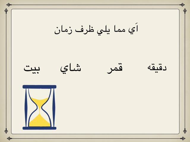 لعبة ظروف الزمان و المكان by Nourah Huzaimi