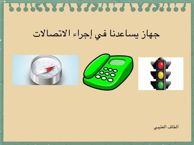 امرح مع العلوم  by Altaf Alotaibi