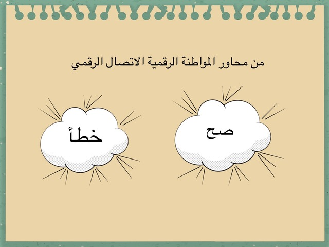 المواطنة الرقمية by manal mohammd
