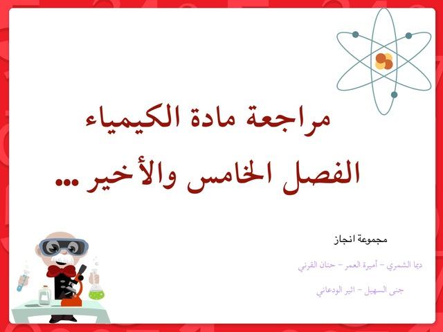 مراجعة الكيمياء by Deema Shammari