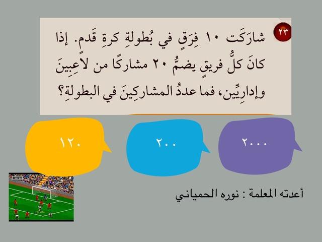 أنماط الضرب  by Norah Alhummyani