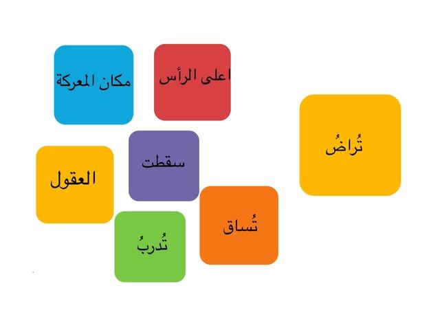أنمي لغتي by لانا القرني