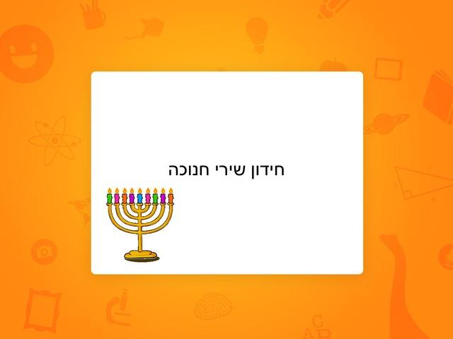 חנוכה, חידון שירים by Yael Eilat