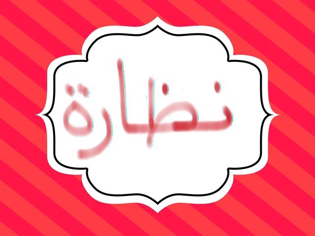 الكلمات المفككة by Fatma Al-Ameer