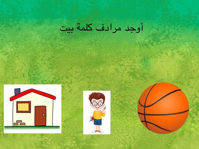 الكلمة المرادفة الجزء الاول  by Latifa Awad ataba