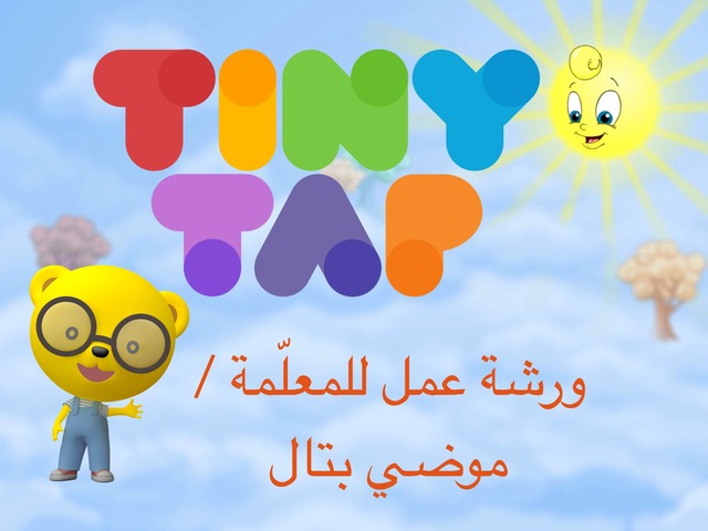 ورشة by 3na Happy