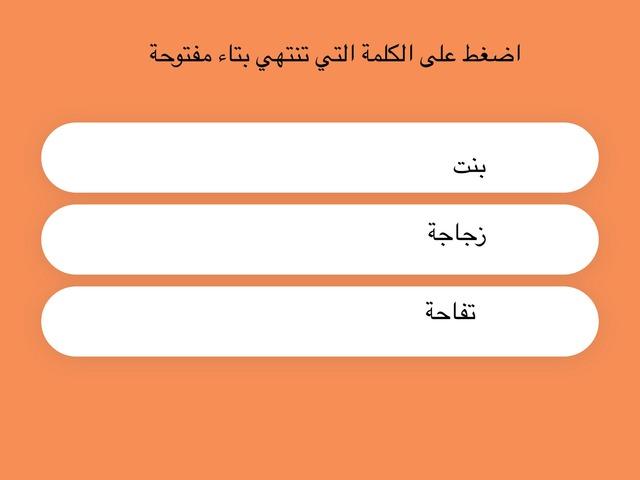 تاء مفتوحة by mohamed Swaed