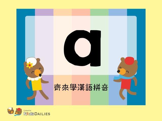 齊來學漢語拼音「a」 by Kids Dailies