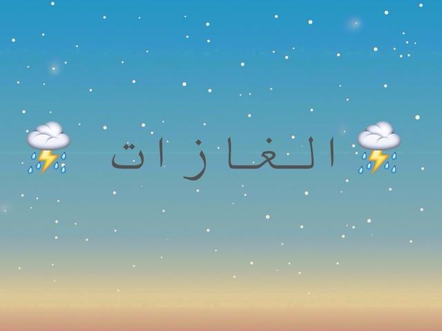الغازات  by noha naif