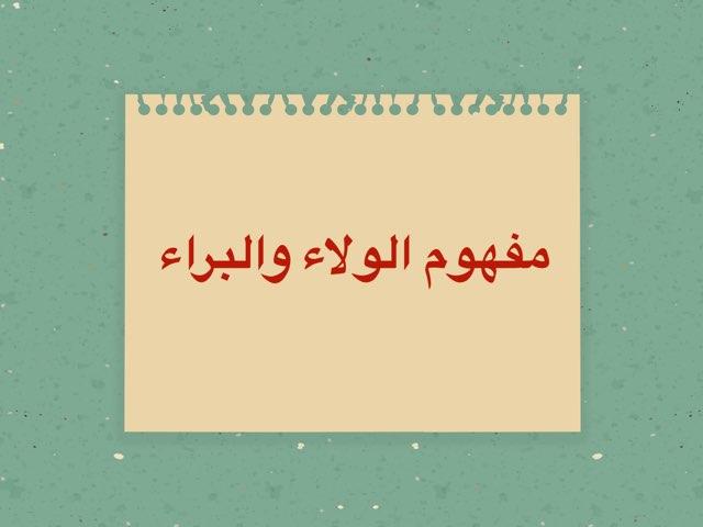 الولاء والبراء  by fa Alosaemi