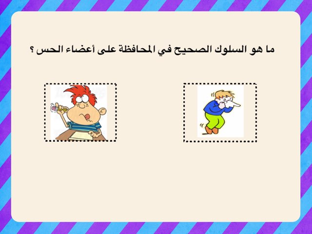 لعبة 35 by Sarah Ahmad