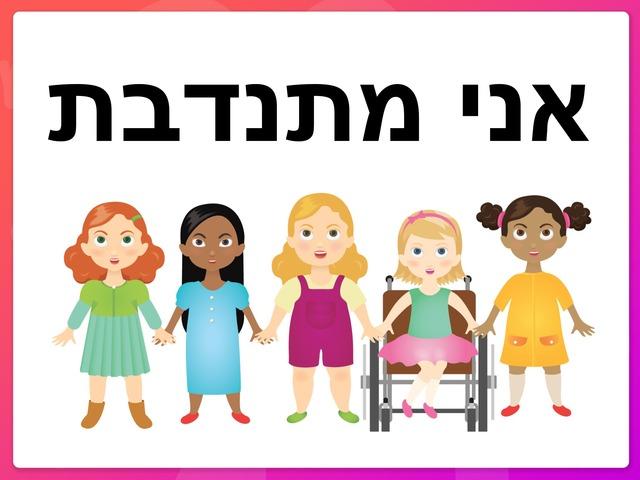 סיפור חברתי יום התנדבות בנות רמה 3 by אריאל מנדלבאום