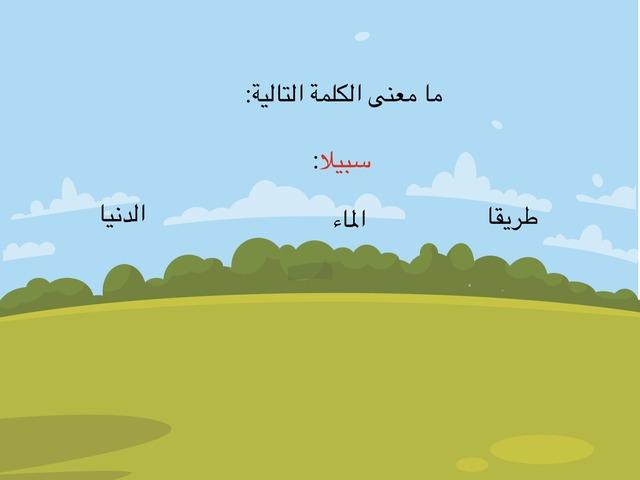 معنى السورة by اميرة الرشيدي