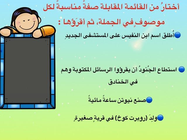 الصفة/ خامس  by هيا السبيعي