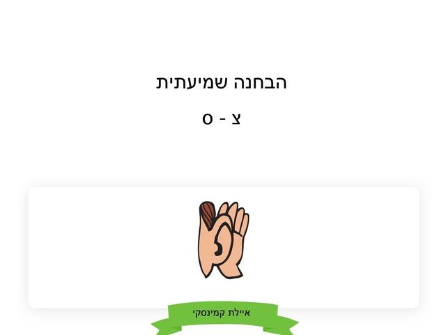 הבחנה שמיעתית  צ׳- ס׳ by Ayelet Levy Kaminsky