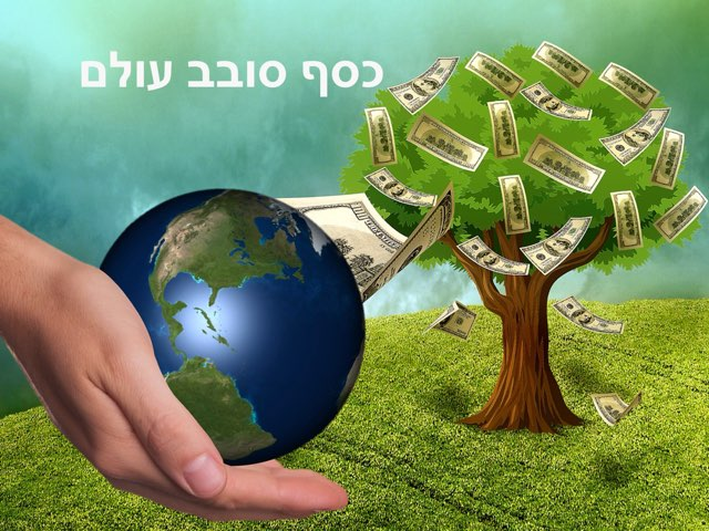 כסף סובב עולם by k2p knowledge to people