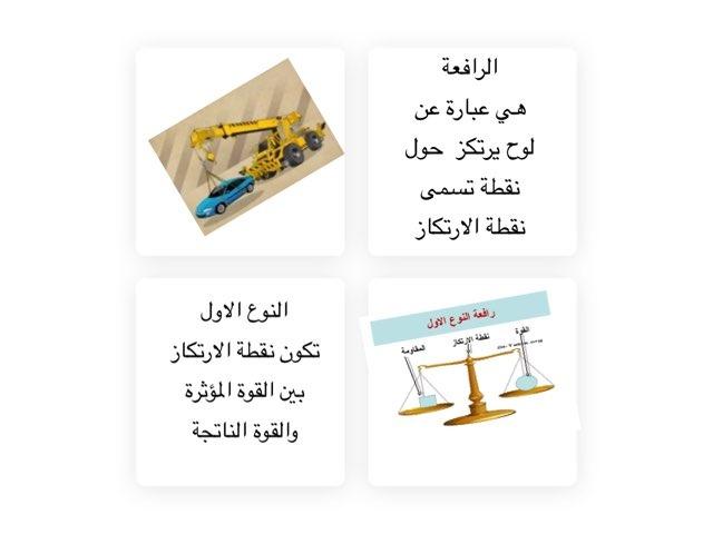 لعبة 54 by Safa Alosaif