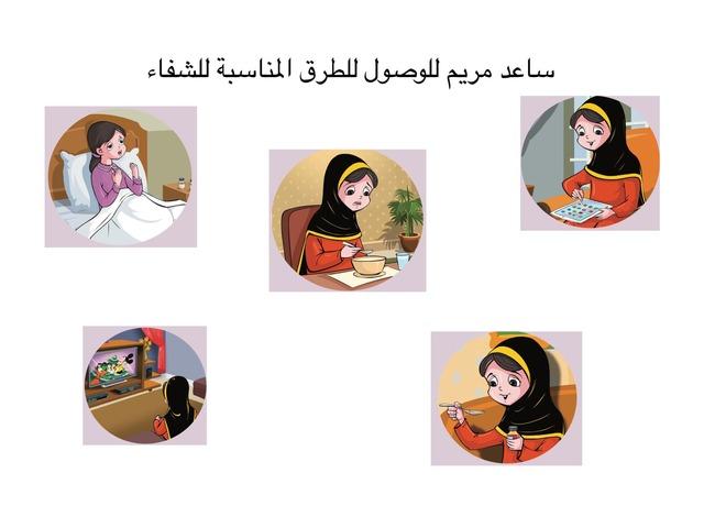 مريم شفاء by shaikha aldo