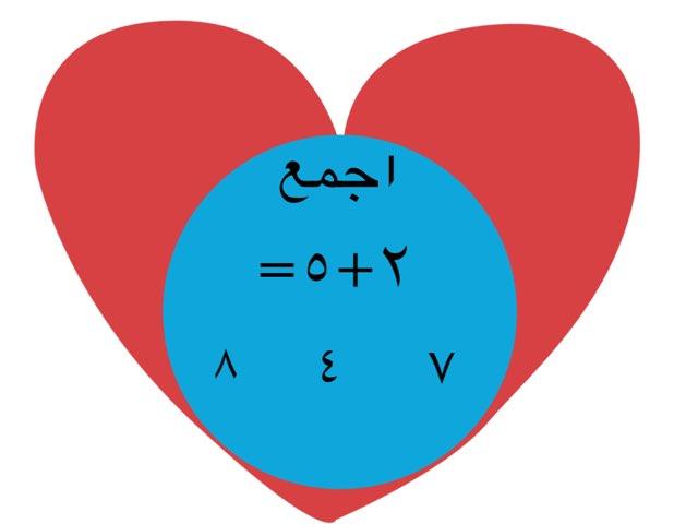 اجمع by Dema Badwiy