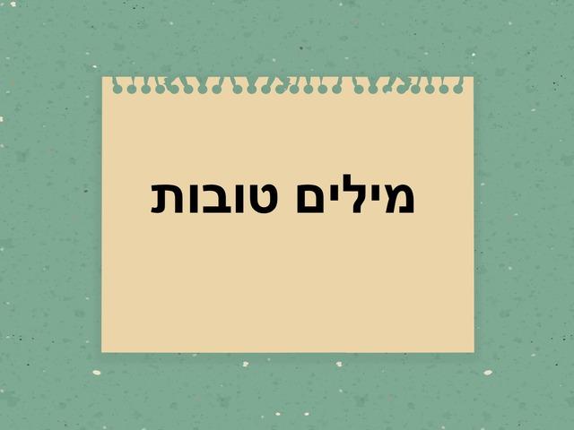 מילים טובות במצבים שונים by חן גמליאל