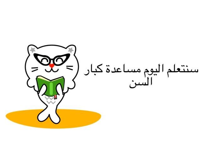كبار السن by حسين الديني