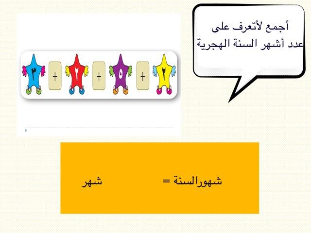 عدد الشهور الهجرية  by Wafa Alghamdi