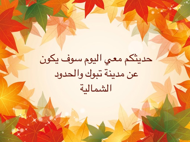 تبوك ومنطقة الحدود الشرقية  by Nagham Queen
