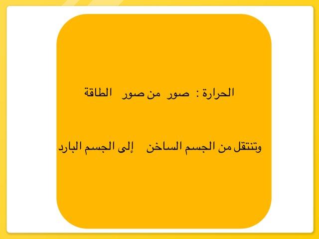 لعبة 30ااا by fatima alhumaidi