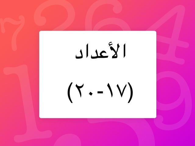 الأعداد من ١٧ حتى ٢٠ by Noura Abdulaziz Al-amr