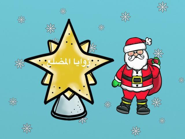 زوايا المضلع ١ by Alyaa Salman