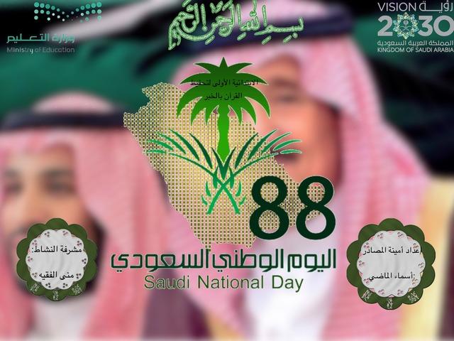 اليوم الوطني by أمينة المصادر أسماء الماضي