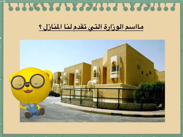 خدمات بلادي  by Anwaar Al