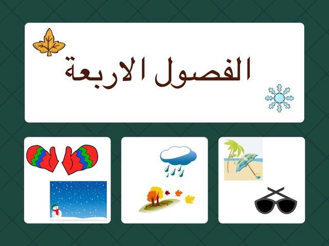 لعبة ملائمة- الفصول الاربعة by Hadi  Oyna