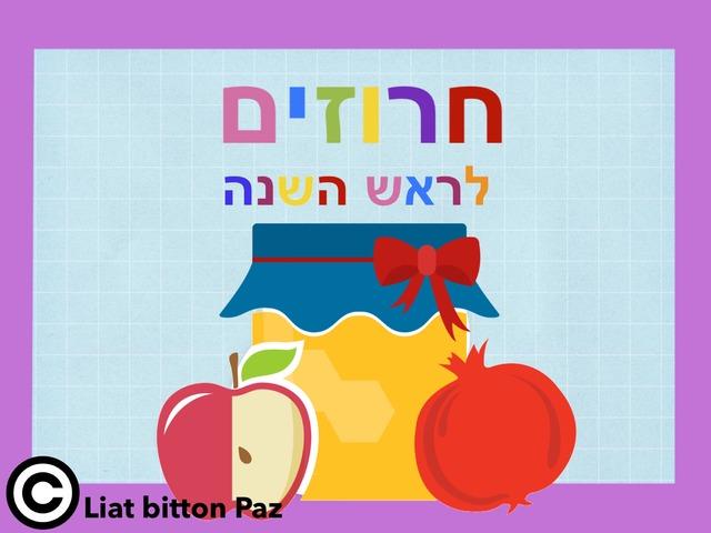 חרוזים לראש השנה by Liat Bitton-paz