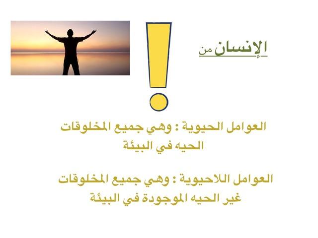 الصف الرابع الوحدة الثالثة by علي الزهراني