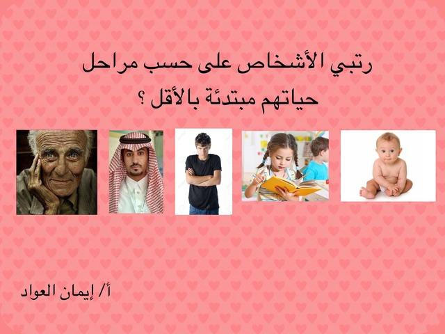علوم by ايمان العواد