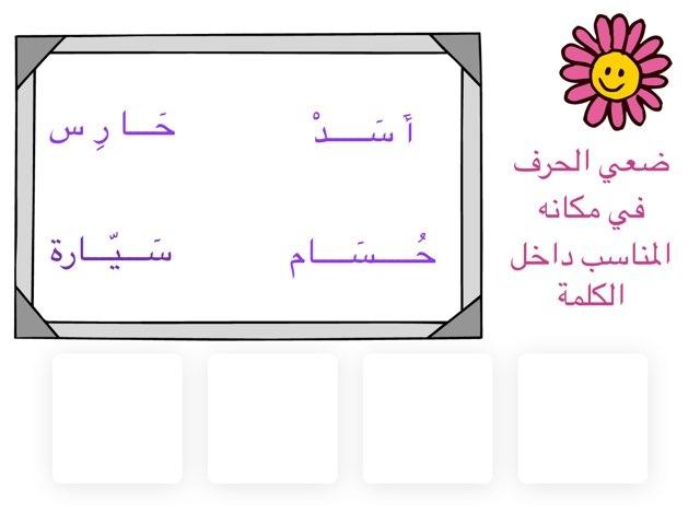 كتابة الأحرف س ق ت ح حسب مواضعها في الكلمة by Adwa Zz